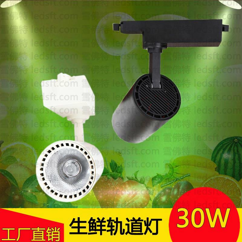 超市水果蔬菜肉類LED軌道燈 4