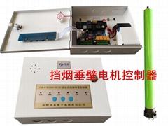 擋煙垂壁控制系統