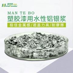 厂家直销塑胶漆专用水性铝银浆