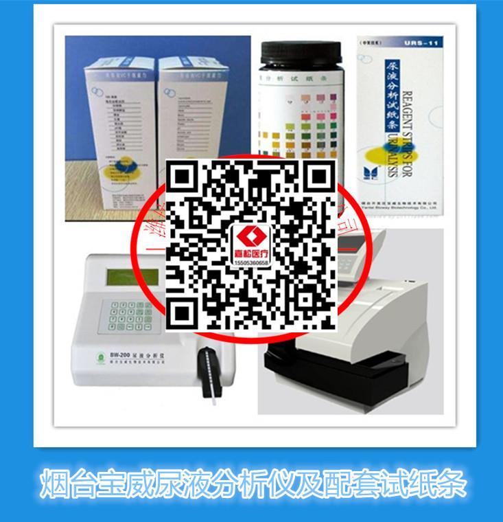 烟台宝威BW200尿液分析仪及配套耗材 4