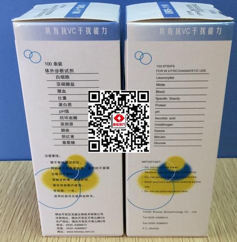 烟台宝威BW200尿液分析仪及配套耗材 5