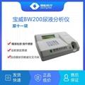 烟台宝威BW200尿液分析仪及配套耗材 1