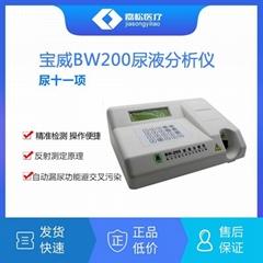 煙台寶威BW200尿液分析儀及配套耗材