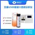 杭州艾康U500尿液分析仪
