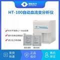 淄博恒拓HT-100A血流变分