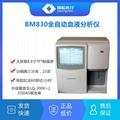 宝灵曼BM-830全自动血常规