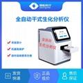 便携式干式全自动生化分析仪