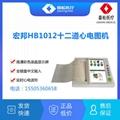 珠海宏邦HB1012十二导心电