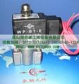 cs-fluidpower放水