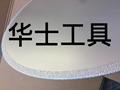Acrylic-Diamond saw blade   Sanitary appliance -Diamond saw blade  4