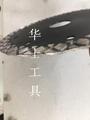 热压片-金刚石锯片 3