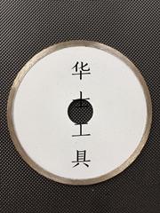 Sintered continuous rim tile blade