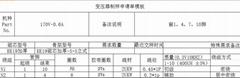 LZC8720 非隔离 高PF 85V0.6A  50-100W