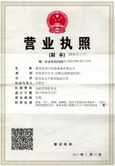 始兴县勇宇仪器设备有限公司