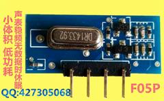 低功耗无线模块无线发射模 F05P