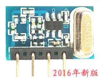 小体积带休眠无线发射模块F05R 2