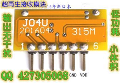低功耗超再生接收无线模块J04U 1