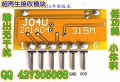 低功耗超再生接收无线模块J04U