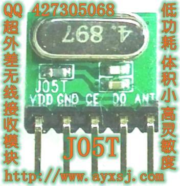 低功耗无线模块超外差接收无线模块J05T 1