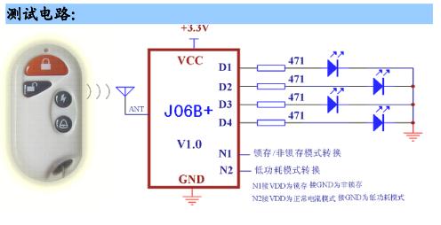 带解码无线模块低功耗超外差模块 J06B+ 2