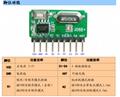 带解码无线模块低功耗超外差模块 J06B+ 3