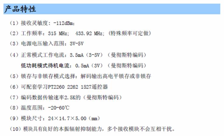带解码无线模块低功耗超外差模块 J06B+ 4