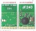 2.4G无线模块双向传输收发一体模块JF24D 3