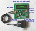 2.4G无线模块双向传输收发一体模块JF24D 5