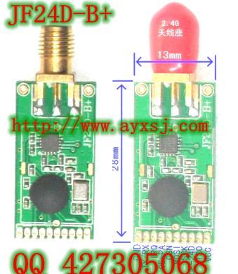 2.4G无线模块小体积远距离JF24D-B+ 1