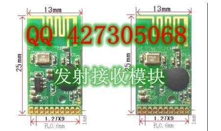 2.4G无线模块发射接收模块JF24D-TX/RX 1