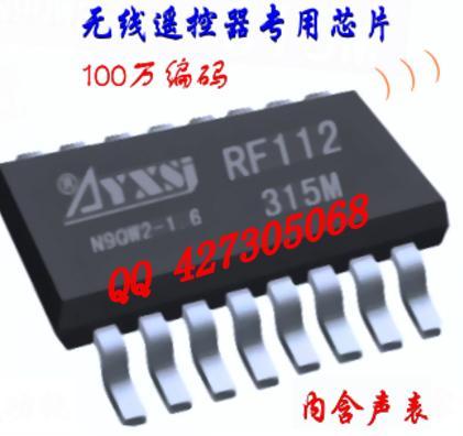 自带编码无线发射模块 无线发射芯片RF112 1