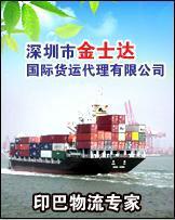 深圳國際貨代提供深圳到印度海運專線