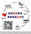 Ocean freight from China to Australia door to door service 1