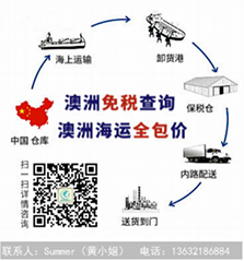 Ocean freight from China to Australia door to door service