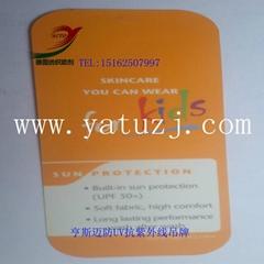 亨斯迈抗紫外线防UV-SUN PES整理剂