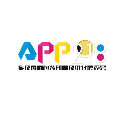 2018埃及国际包装印刷及纸业展览会(APP 2018) 1