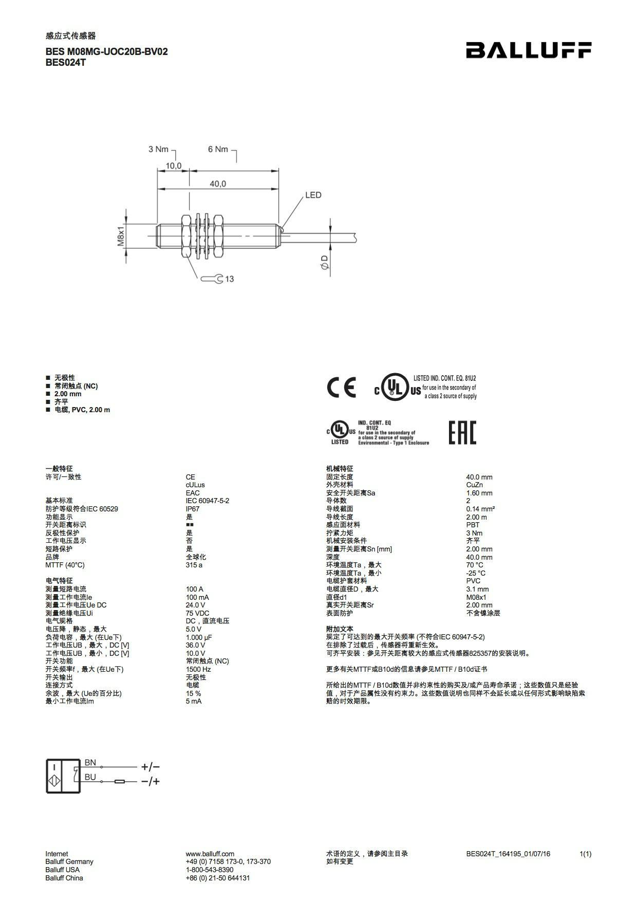 BALLUFF巴鲁夫电感式接近开关BES M18EI-PSC80B-S04G 4