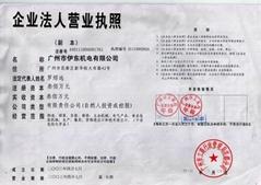GUANGZHOU ETON ELECTROMECHANICAL CO., LTD.
