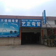 開平市水口鎮藝正衛浴廠