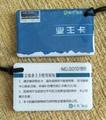 ID滴胶卡水晶卡4100芯片卡