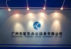 广州市星东办公设备有限公司