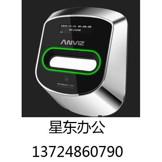 安威士S2000虹膜眼睛識別考勤門禁機系統 1