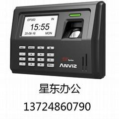 安威士EP300指紋ID刷卡密碼考勤機