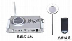 涉成华阳HY-8A隐藏式无线蓝牙窗口对讲机