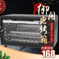 Home 16L electric oven baking oven chicken wings grilled fish stove 3