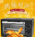 Home 16L electric oven baking oven chicken wings grilled fish stove 2