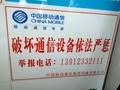 國土資源標識牌 4