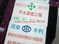 中國煙草標示牌煙草基礎建設標識牌   土地整理標誌牌 4