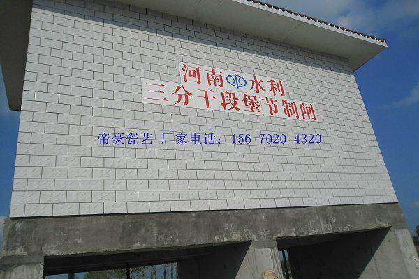 瓷磚壁畫 陶瓷標示牌廠家 哪有做陶瓷標示牌的   1