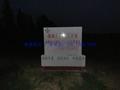 瓷磚壁畫 陶瓷標示牌廠家 哪有做陶瓷標示牌的   2
